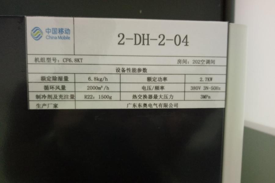 通讯数据中心机房除湿机项目CF6.8DT