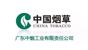 广东中烟常规仓库烟叶仓库CF20KT除湿项目