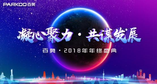 2018百奥年会新闻稿终182.jpg