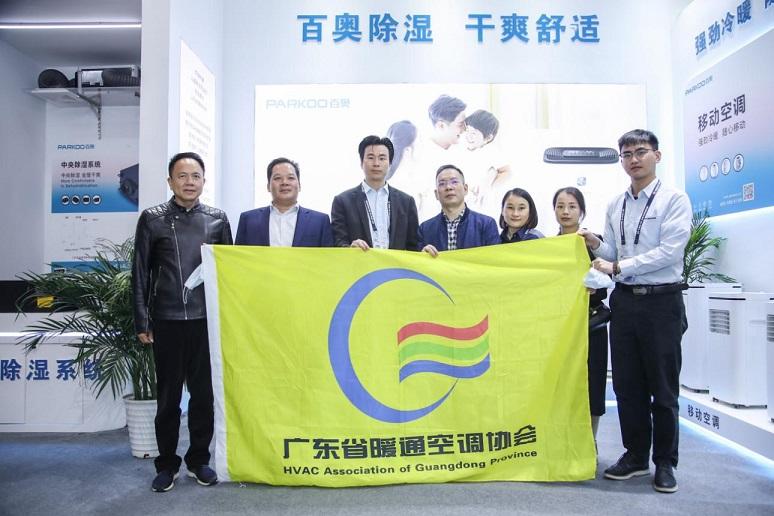 广东暖通协会会长,中国制冷协会亲临百奥除湿机展会现场